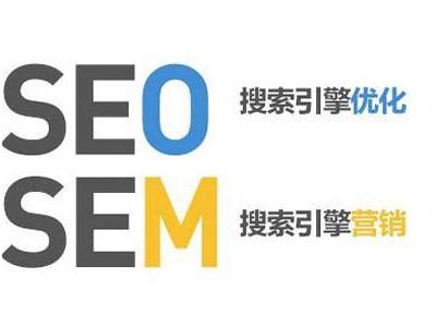 新手网络营销人员如何区分SEM和SEO?