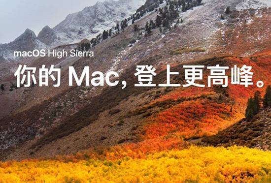 悲催开场?新MacOS发布当天被曝重大安全漏洞!
