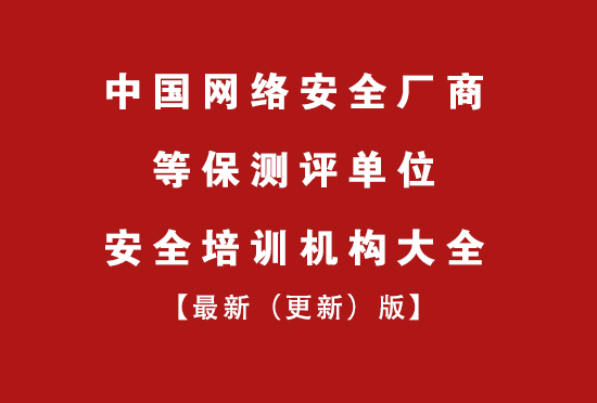 中国网络安全厂商、等保测评单位、安全培训机构大全(201803版)