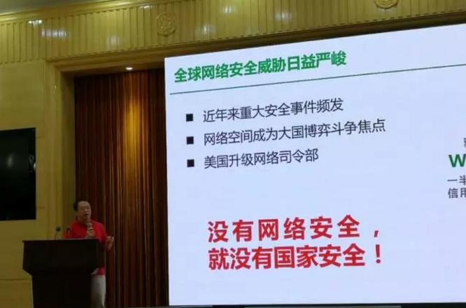 周鸿祎为全国百万政法干警开讲网络安全文稿首度曝光!