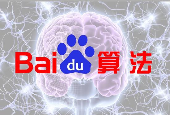 BaiduSuanfa.png
