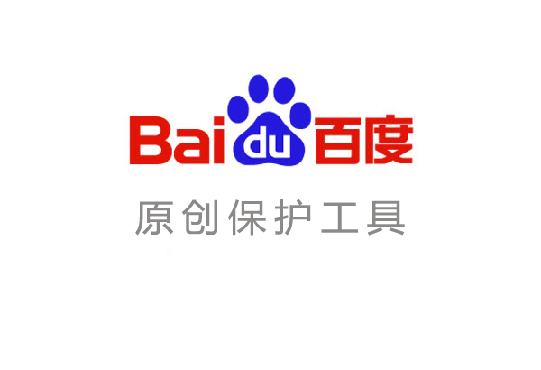 baiduyuanchuangbaohu.png