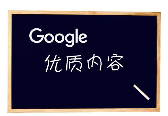 Zac告诉大家Google眼里的高质量内容
