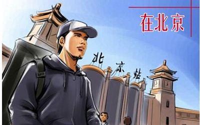 """""""牛人""""北京月薪1200的生活,你想象不了"""