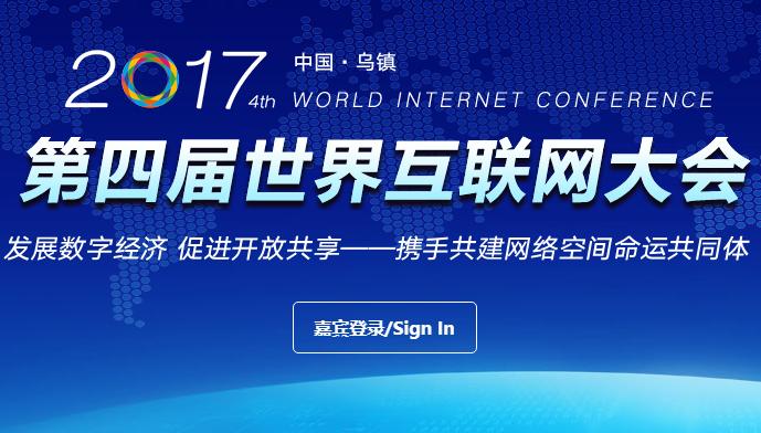 """关于参观第四届世界互联网大会""""互联网之光""""博览会的通知"""