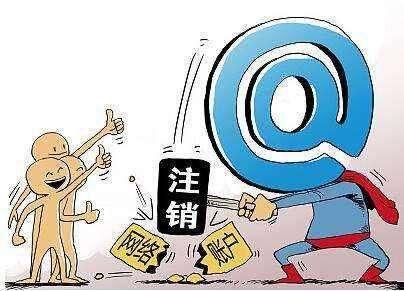 互联网账户注销权是用户的基本权益