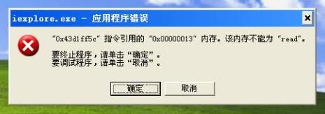 Windbg自动抓取程序崩溃的dmp文件的有效方法
