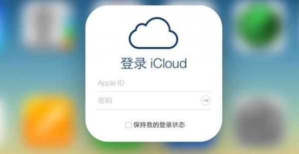 Apple致中国内地 iCloud 用户的重要通知
