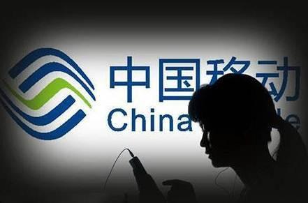 发改委约谈中国移动,中移动是否会迷途知返?