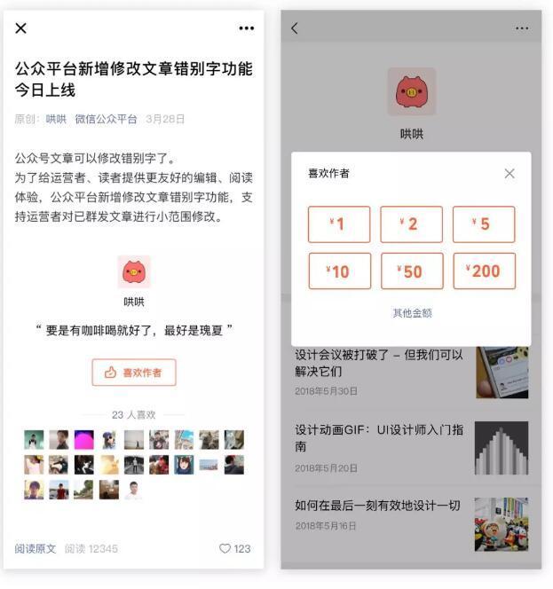 微信宣布公众号赞赏功能升级 作者可以直接收到读 者赞赏