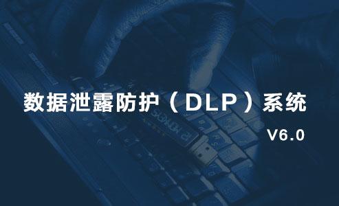 数据泄露防护系统_数据防泄漏_北信源