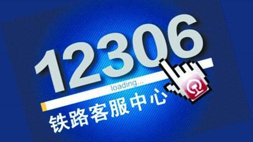中铁总回应12306数据泄漏传言:网站未发生用户信 息泄漏
