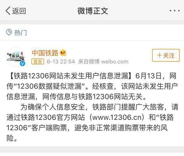 """12306数据躺枪史:疑遭黑客""""撞库""""被偷13万隐私数据"""