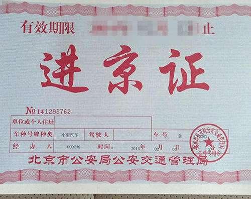 重磅!重磅!外地车进京证每年限办12次