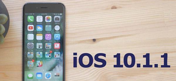 苹果今日重发布iOS10.1.1更新,令人匪夷所思