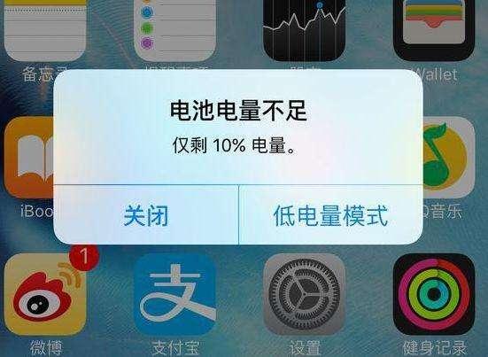 苹果系统更新致手机故障频发 电池比原来耗电快25%